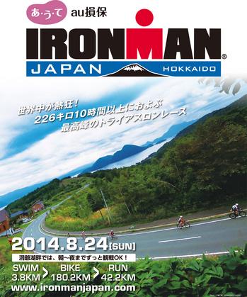 アイアンマン・ジャパン北海道2014