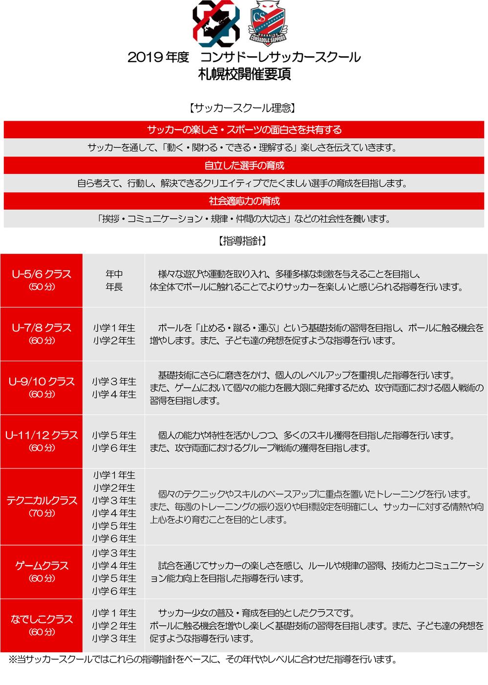 19年度----札幌校開催要項-1.jpg