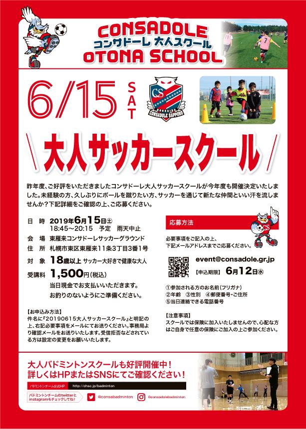 大人スクールA4チラシ615.png
