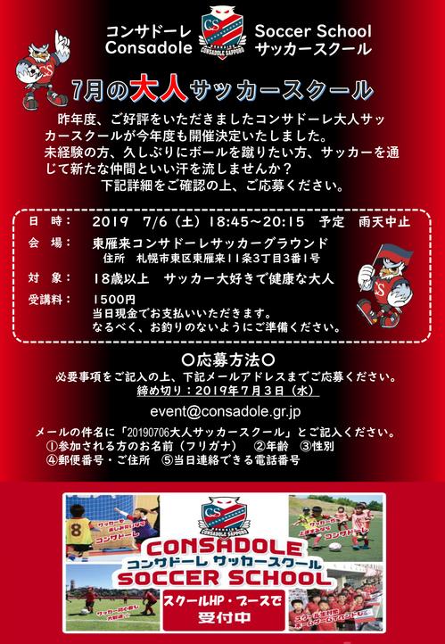 201907月大人サッカー告知.jpg