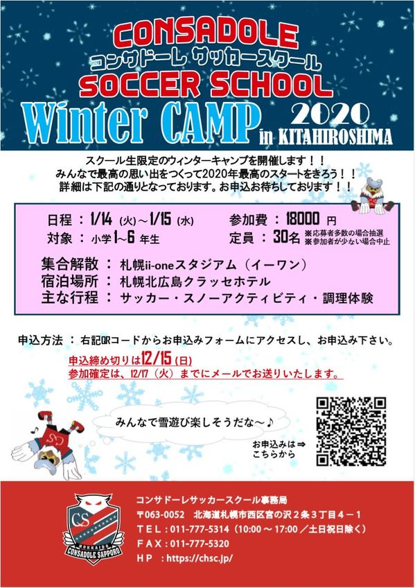 2019年度ウィンターキャンプチラシ.JPG