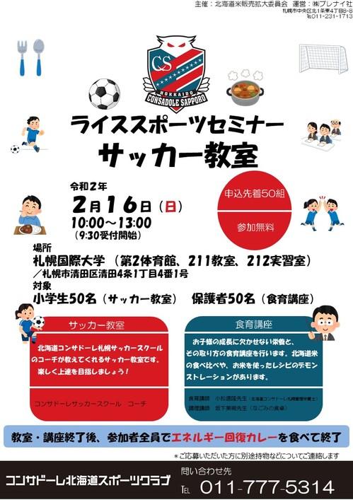 ライススポーツセミナーサッカー教室2020募集.jpg
