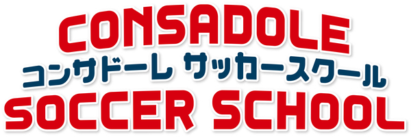コンサドーレサッカースクールタイトル.jpg