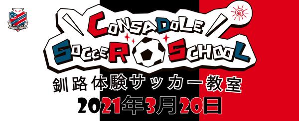 20210320釧路体験サッカー教室.png