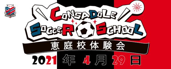 20210429恵庭体験サッカー教室.png