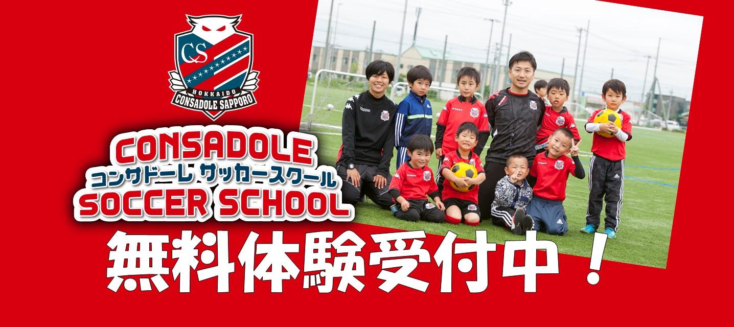 コンサドーレサッカースクール無料体験受付開始