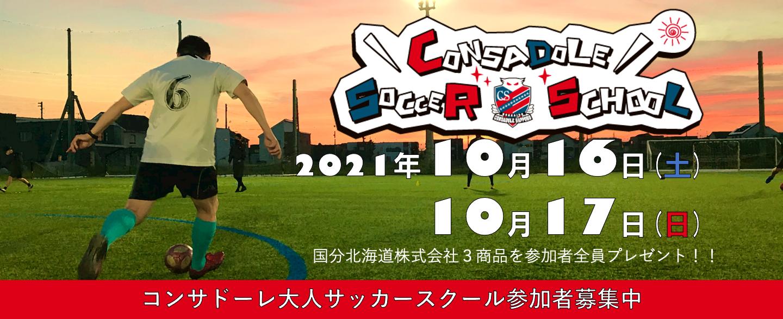 10月コンサドーレ大人サッカースクール開催のお知らせ