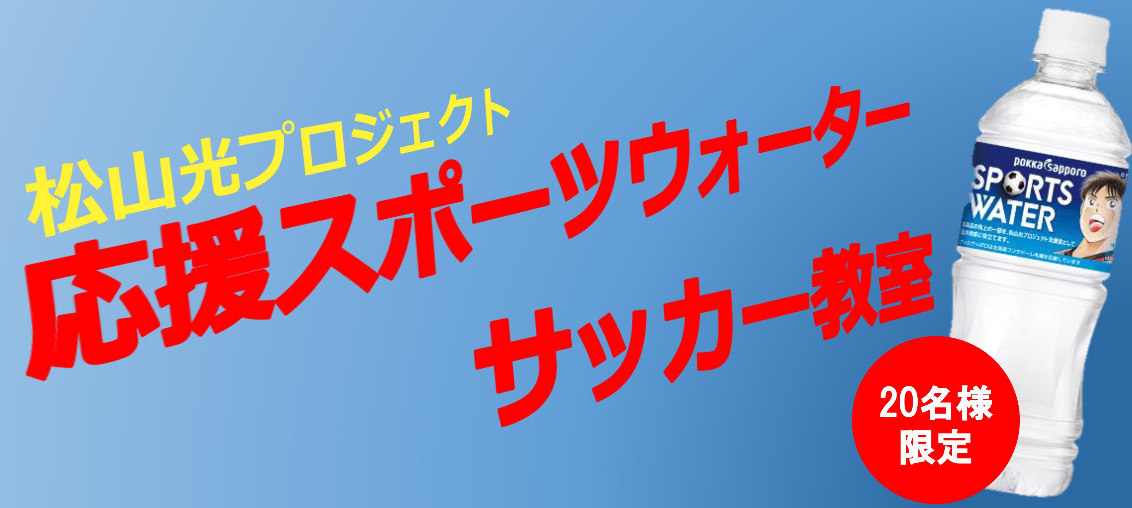 松山光プロジェクト応援スポーツウォーターサッカー教室【募集】