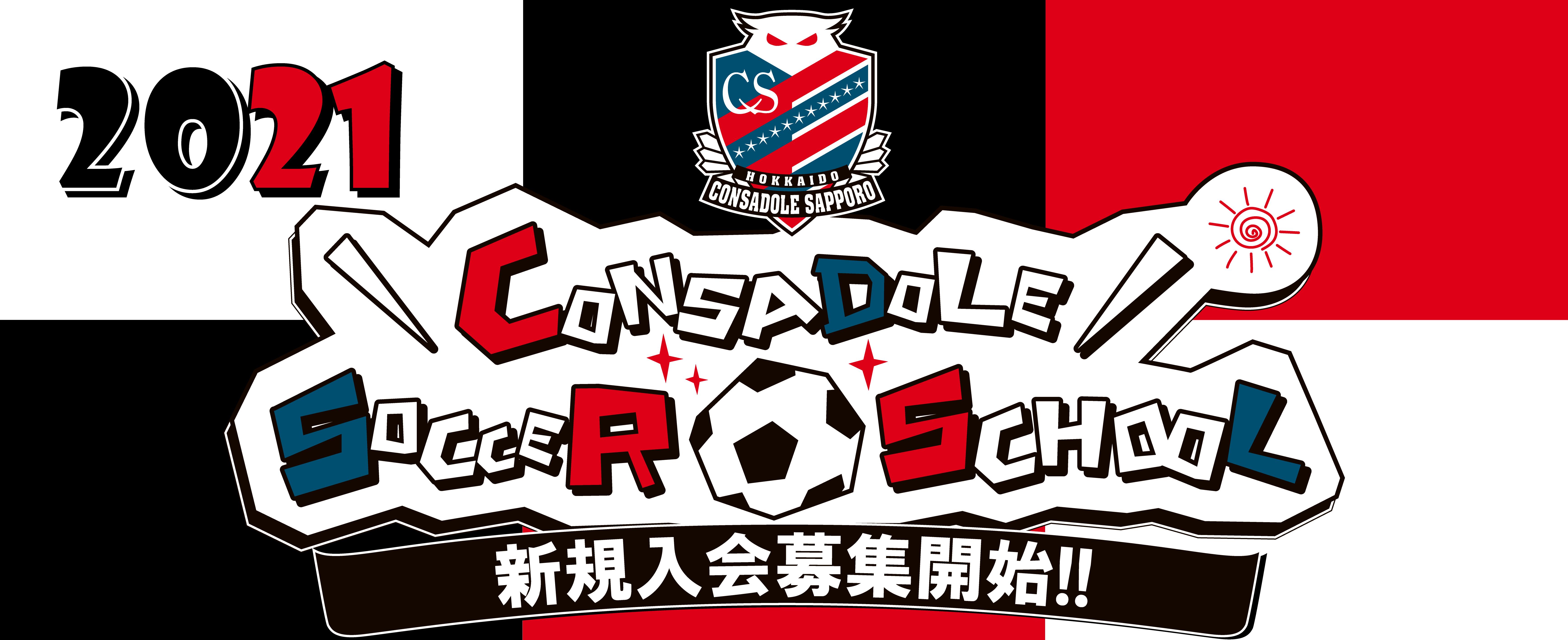 [コンサドーレサッカースクール]新規入会募集開始のお知らせ