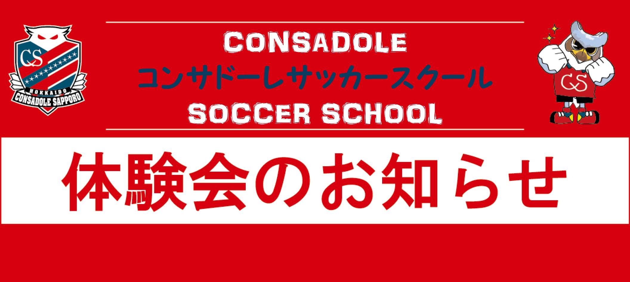 コンサドーレサッカースクール体験会のお知らせ