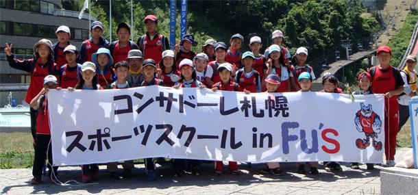 コンサドーレ スポーツスクール in Fu's