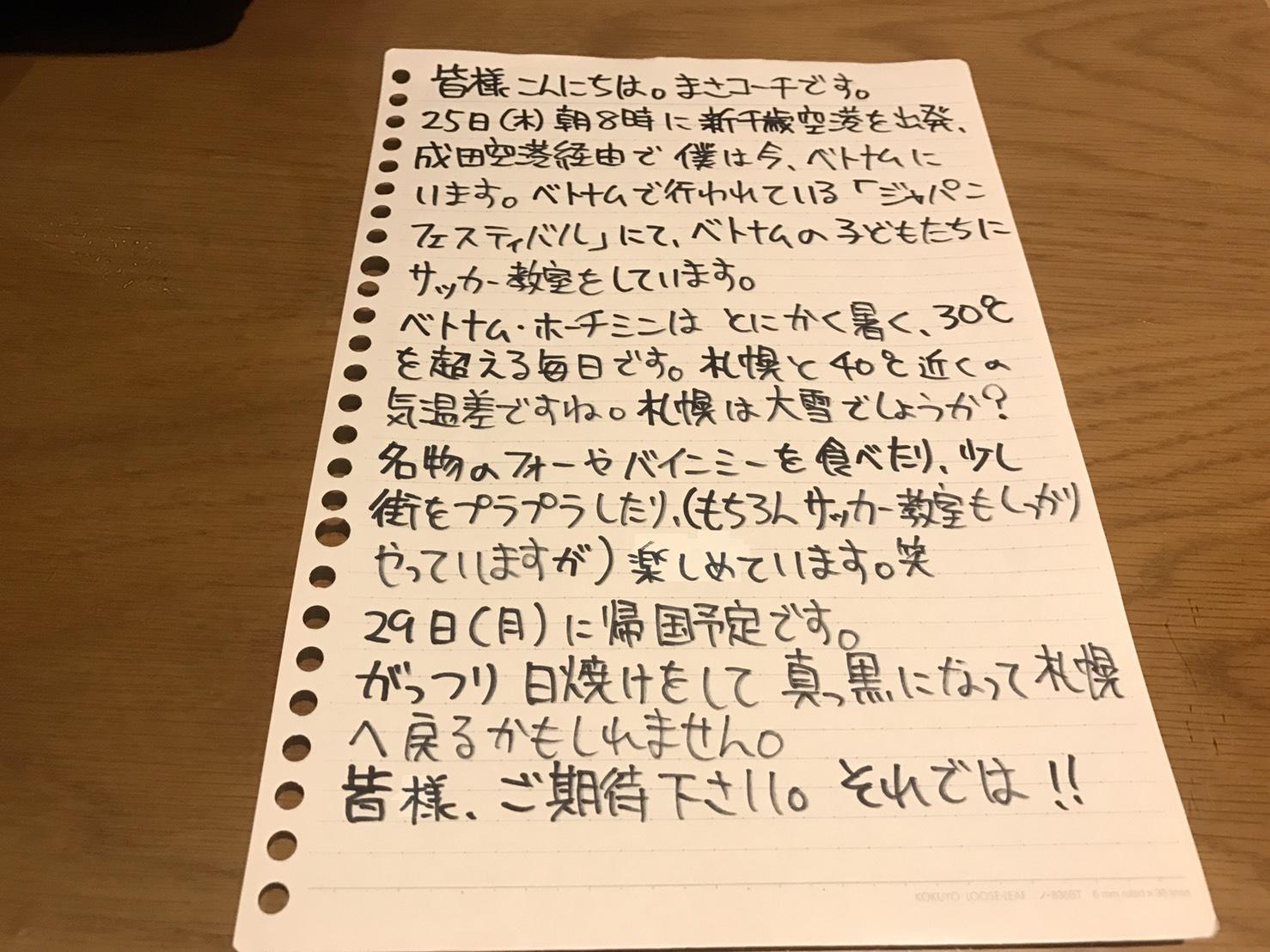 http://chsc.jp/report/up_images/28162F77-6042-445B-B00D-C1F7B0F4FD30.jpeg